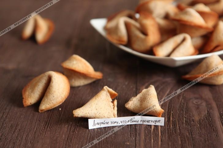 Печенье с предсказаниями пошаговый рецепт с фото