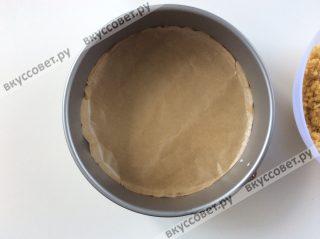 Дно разъемной формы укрываем пергаментом, предварительно вырезанным по диаметру формы