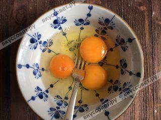 Соединяем белок и желток при помощи вилки