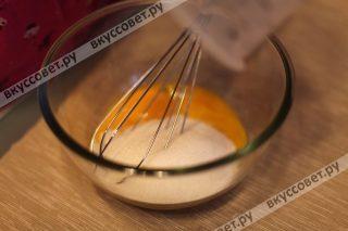 Смешиваем в отдельной миске желтки с сахаром